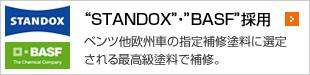 STANDOX・BASF採用