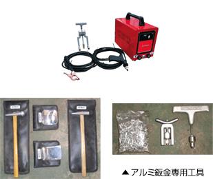 アルミ鈑金専用工具